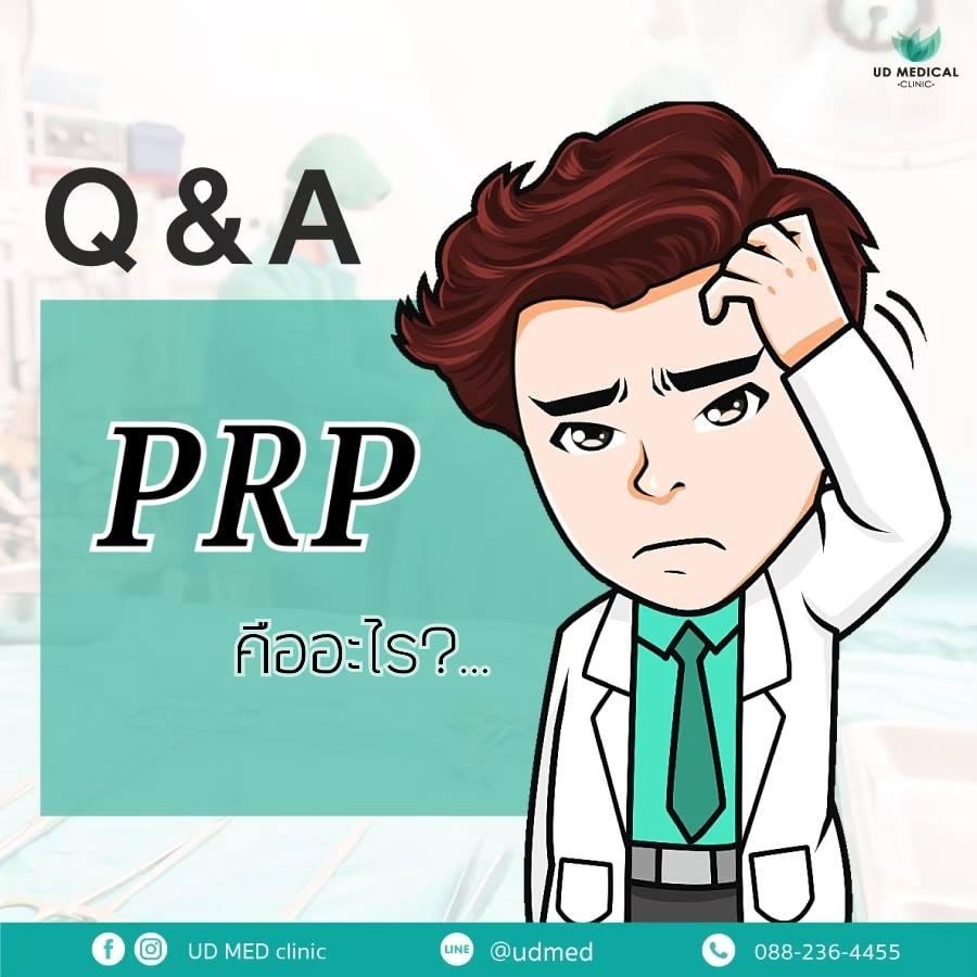 PRP คืออะไร? ทำเเล้วได้อะไร?